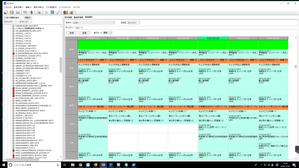 Amavision screenshot schedule