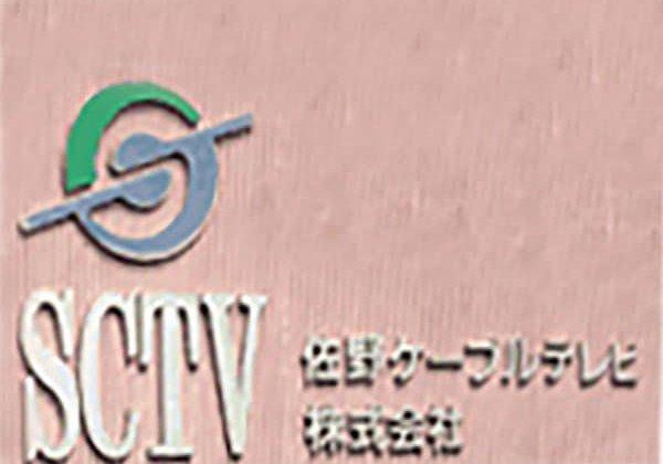 佐野ケーブルテレビ(SCTV)